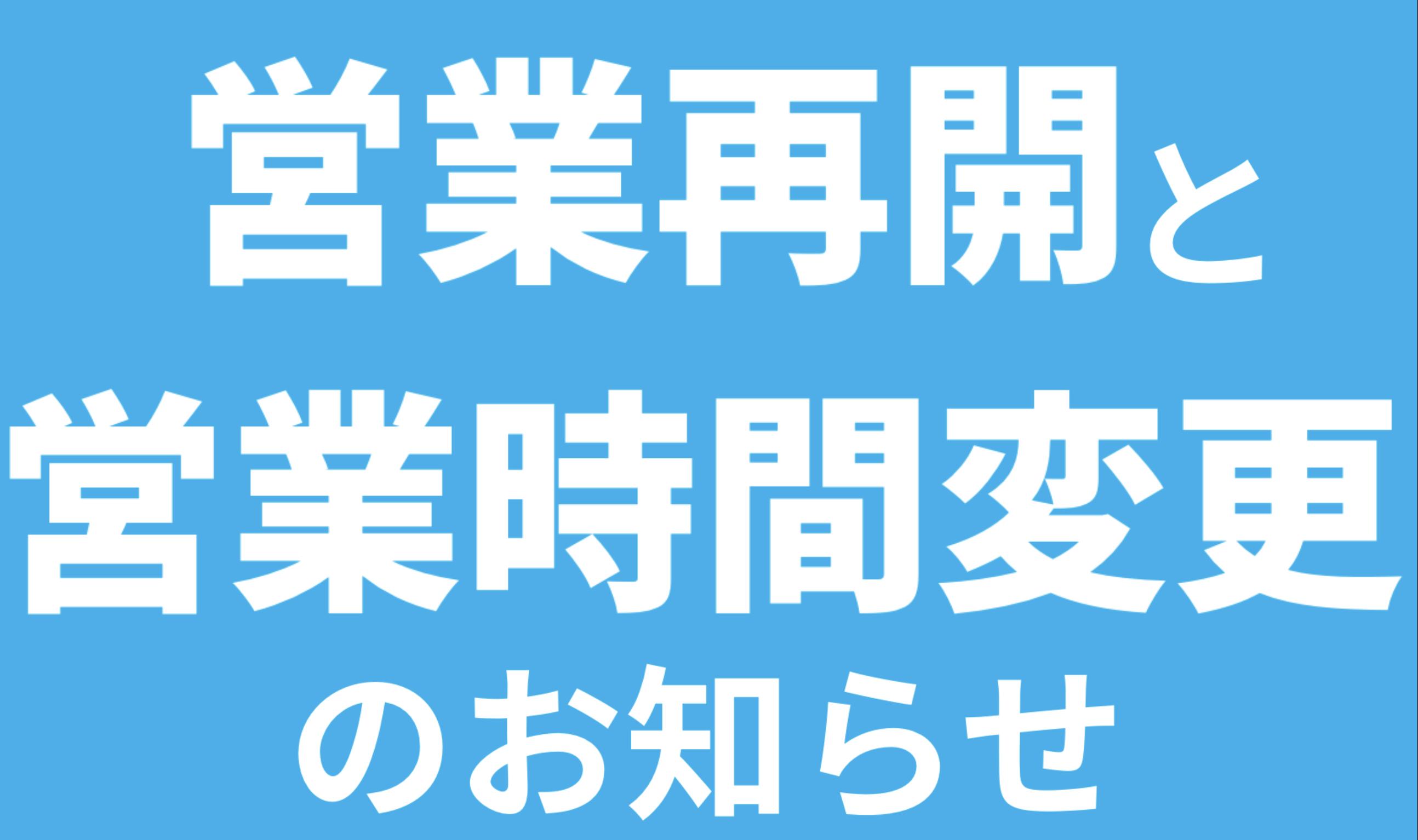 横浜 そごう 営業 再開